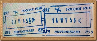 Russia Immrigatin stamp